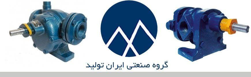 پمپ دنده ای ایران تولید