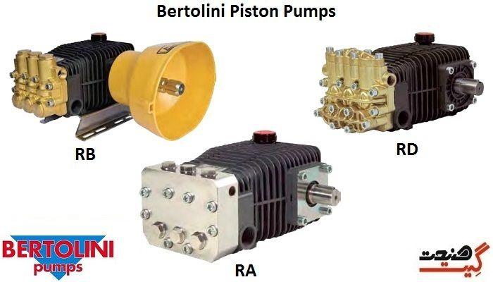 پمپ پیستونی برتولینی مدل RA - RB - RD