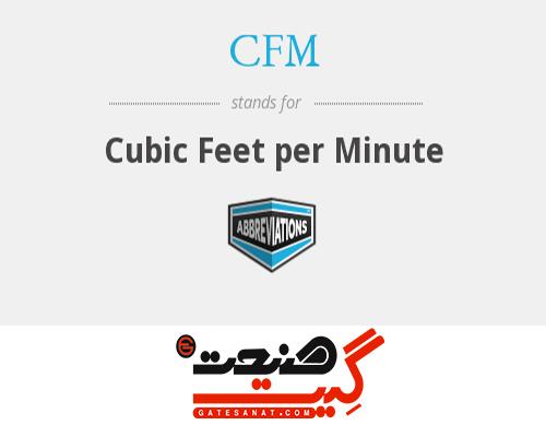 ظرفیت هوادهی CFM، CFM چیست