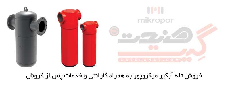 فروش تله آبگیر میکروپور به همراه گارانتی و خدمات پس از فروش