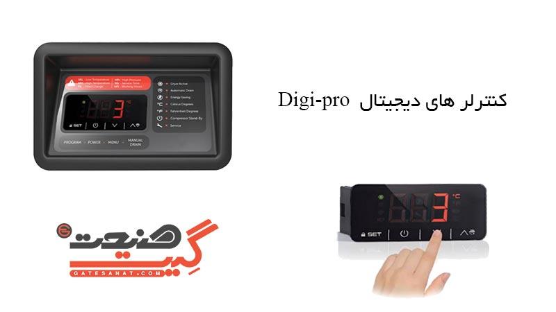 اجزای درایر تبریدی میکروپور digi-pro